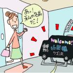 【中古車販売集客法】差別化よりも独自性ある店づくり