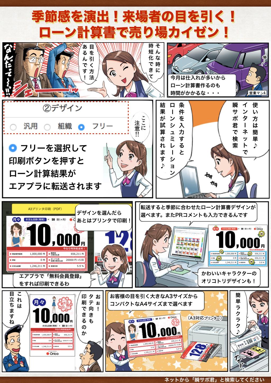 瞬サポ君JPEG.001