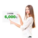 ◆祝◆お陰様で6,000社!新規お申し込み1ヶ月無料キャンペーン実施!