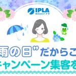 【中古車販売集客法】雨の日だからこそキャンペーン集客を!
