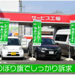 コロナ渦に知られざる意外な需要【中古車販売集客法】