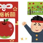 落ちないリンゴの物語【中古車販売集客法】