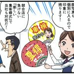コロナ禍での来店イベントの作り方【中古車販売集客法】