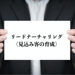 クルマを売らない売り方【中古車販売集客法】